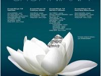 chopiniana2012-plakat-page-001_0